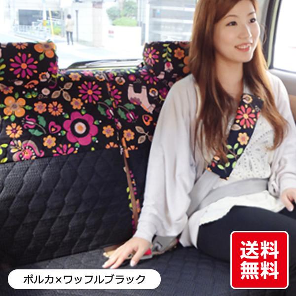 【後部座席用シートカバー(座面一体タイプ)】花 動物 ポルカ柄 かわいい 洗える 軽自動車 日本製