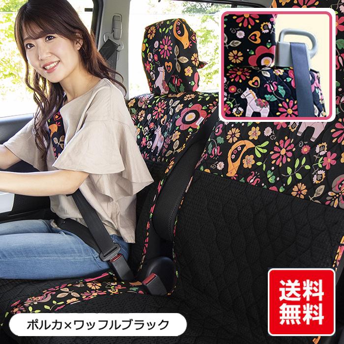 タント・ポルテ等【前座席用シートカバー(ピラーレスタイプ)】花 動物 ポルカ柄 洗える かわいい 日本製