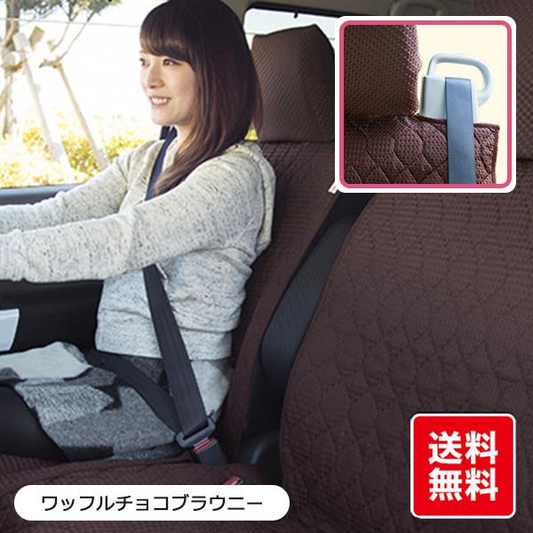 タント・ポルテ等【前座席用シートカバー(ピラーレスタイプ)】無地 ポップワッフル 洗える かわいい 日本製