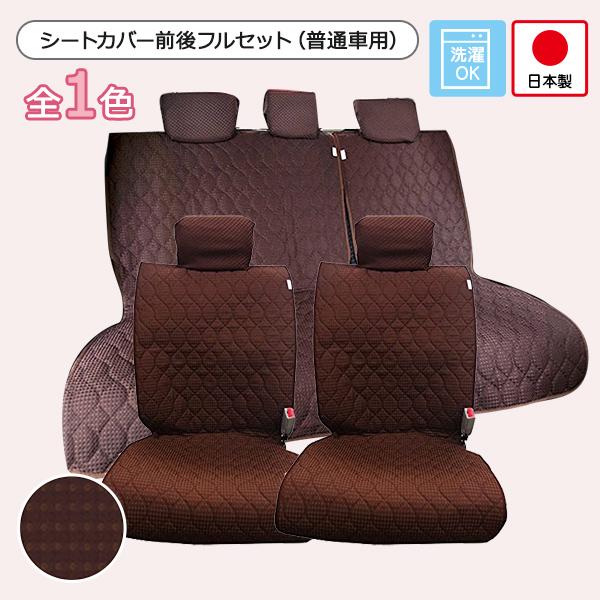 シートカバー前後セットのご紹介です 賜物 後部座席は普通車コンパクトカー用です 生地の間にウレタンを挟んだ厚みのある素材で 複数の固定パーツでシートにしっかり固定します シートカバーフルセット 前座席 後部座席 最新アイテム 普通車コンパクトカー用