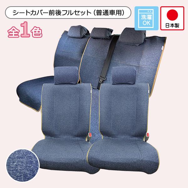 シートカバー前後セットのご紹介です 後部座席は普通車コンパクトカー用です 生地の間にウレタンを挟んだ厚みのある素材で 複数の固定パーツでシートにしっかり固定します 後部座席 開店記念セール 普通車コンパクトカー用 年中無休 前座席 シートカバーフルセット