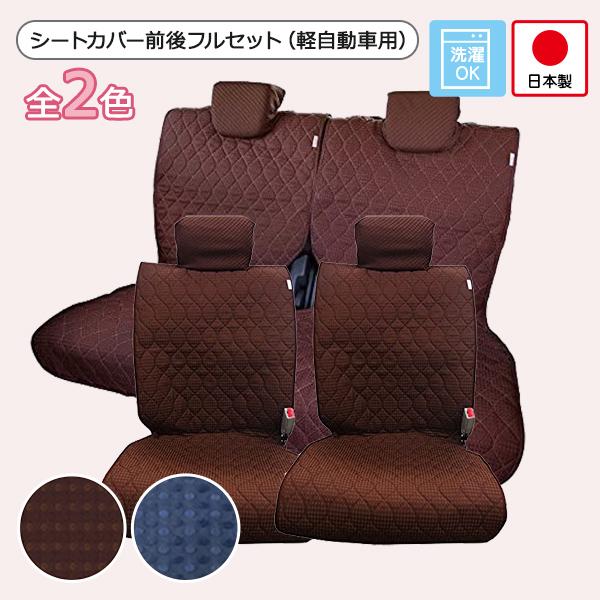 シートカバー前後セットのご紹介です 後部座席は軽自動車用です 卸売り 生地の間にウレタンを挟んだ厚みのある素材で 複数の固定パーツでシートにしっかり固定します 後部座席 最新 前座席 シートカバーフルセット 軽自動車用