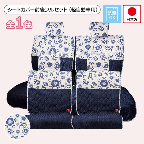 ファクトリーアウトレット シートカバー前後セットのご紹介です 直送商品 後部座席は軽自動車用です 生地の間にウレタンを挟んだ厚みのある素材で 複数の固定パーツでシートにしっかり固定します 軽自動車用 後部座席 シートカバーフルセット 前座席