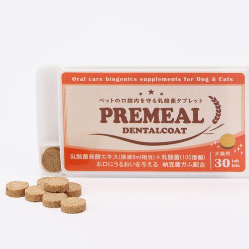 激安超特価 添加物や化学物質を使わないナチュラル製法☆ペットの口腔内を守る乳酸菌タブレット PREMEAL プレミール レギュラー 日本 30tablets入 デンタルコート