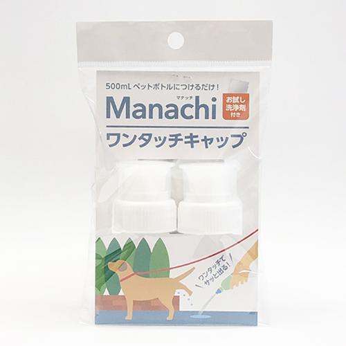 送料0円 市販のペットボトルに 簡単に取り付けられる Manachi ワンタッチキャップ [正規販売店] マナッチ