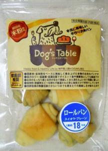 お米を使用した低アレルギー、低カロリーの安全で美味しいおやつ 【Dog's Table】 お米のロールパン6個入り (スイオウ3個、プレーン3個)