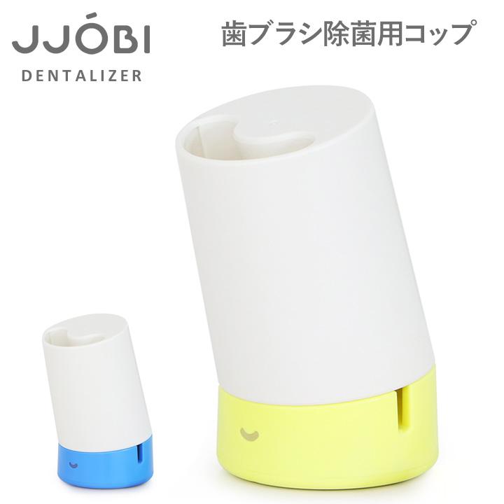 歯ブラシコップ カップ 流行 除菌 紫外線 UV LED ライト プレゼント JJOBI ギフト 歯磨きカップ 除菌デンタルライザー 人気ブランド ジョビ 歯ブラシ 充電式