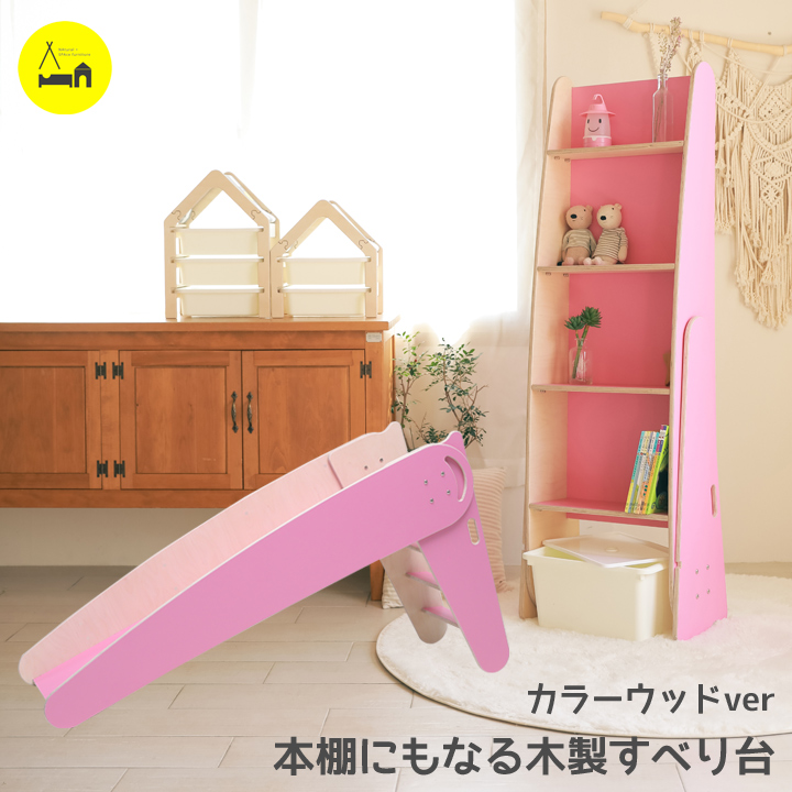 naspa 木製すべり台 カラーウッド naspa 滑り台 室内 子供用滑り台 すべりだい ロング 屋内 室内用 室内遊具 キッズ 子供 幼児誕生日 プレゼント お祝 おもちゃ