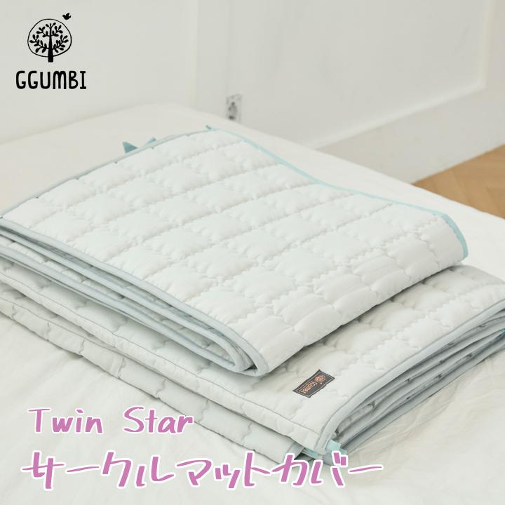 ベビーサークル用 キルティング マットカバー Ggumbi Twin Star用専用カバー 敷きパッド 赤ちゃん ベビー洗い替え キルティングマット キルティングシーツ 北欧 はいはい お昼寝 おしゃれ 洗える 清潔 韓国