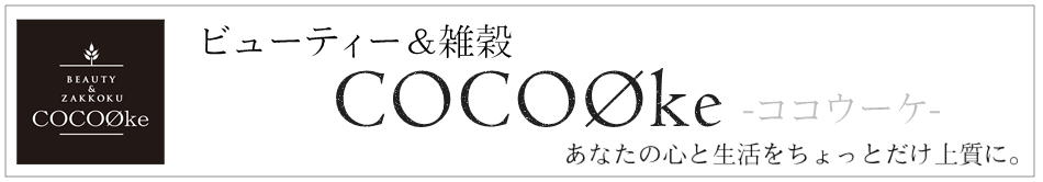 ココウーケ楽天市場店:雑穀米 ココウーケ