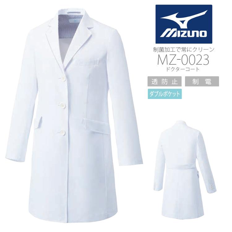 女性用 ドクターコート ミズノ MZ-0023 レディース メディカルウェア チトセ 医師 医療用白衣