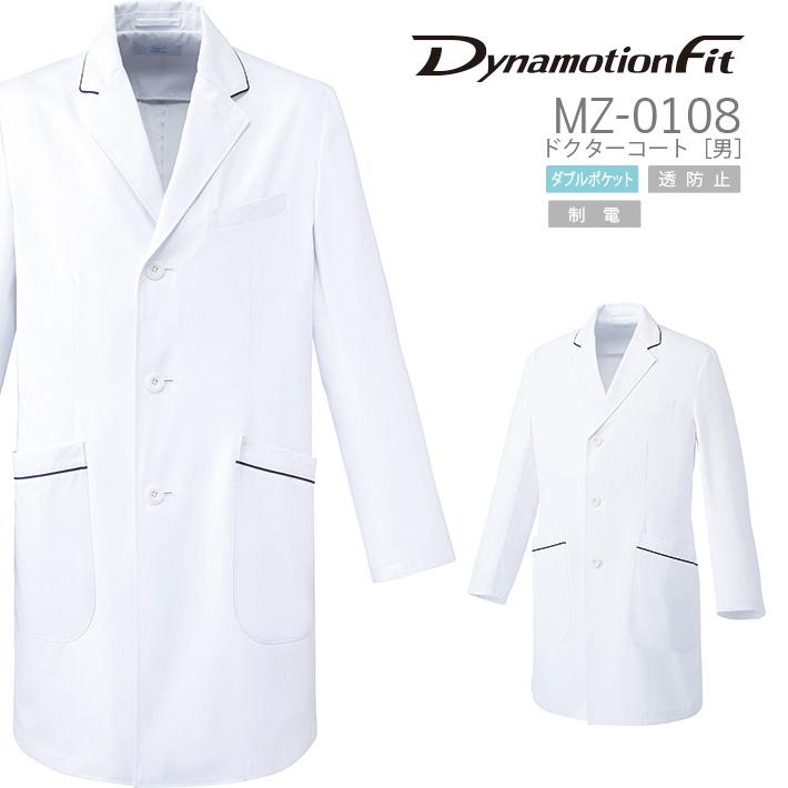 ドクターコート 長袖 メンズ MIZUNO ミズノ MZ-0108 メディカルウェア チトセ 医療用白衣