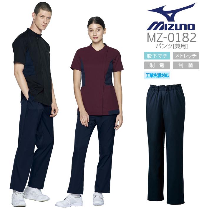 スクラブパンツ 男女兼用 MIZUNO ミズノ MZ-0182 メディカルウェア チトセ 医療用白衣