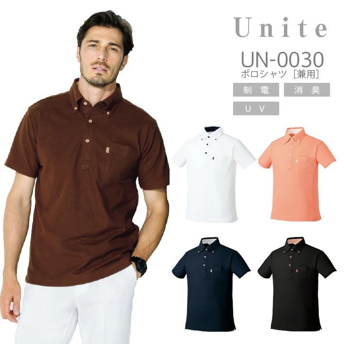 ポロシャツ 男女兼用 半袖 UNITE ユナイト UN-0030 メディカルウェア チトセ 医療用白衣