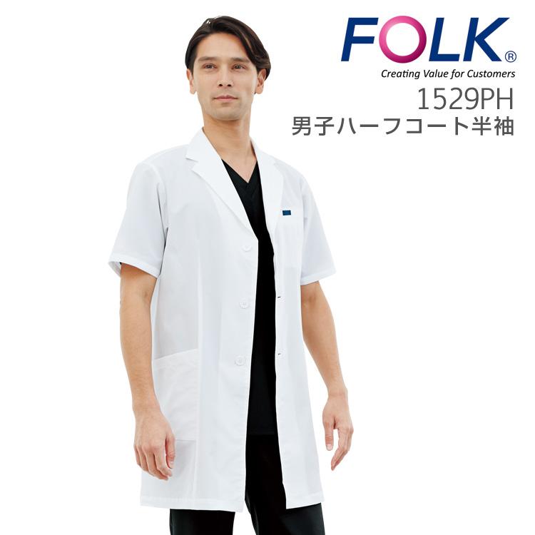男子 シングルコート 半袖 FOLK フォーク 1529PH 男性用 医療用白衣