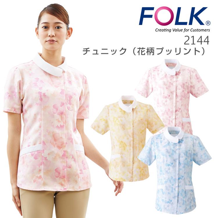 チュニック (花柄プリント) FOLK フォーク 2144 女性用 医療用白衣