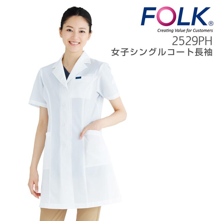 女子 シングルコート 半袖 FOLK フォーク 2529PH 女性用 医療用白衣