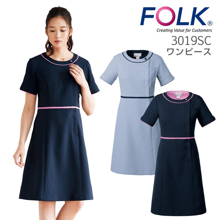 ワンピース FOLK フォーク 3019SC 女性用 医療用白衣