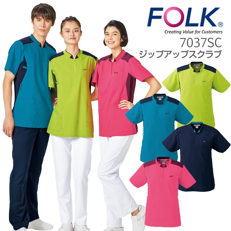 ジップアップスクラブ FOLK フォーク 7037SC 男女兼用 医療用白衣