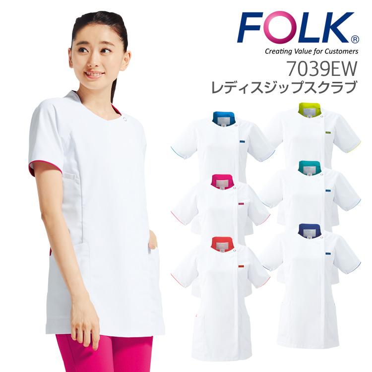 レディス ジップスクラブ FOLK フォーク 7039EW 女性用 医療用白衣