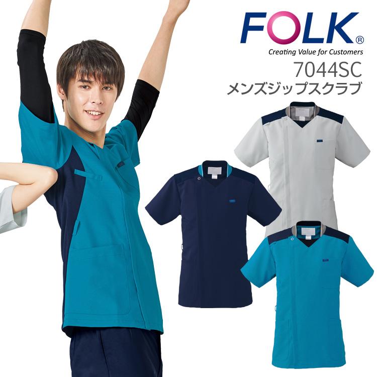 メンズ ジップスクラブ FOLK フォーク 7044SC 男性用 医療用白衣