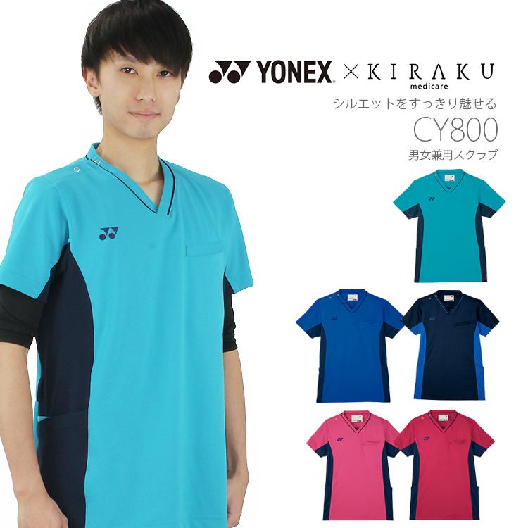 スクラブ YONEX(ヨネックス) KIRAKU (キラク) CY800 男女兼用 メディカルウェア 医療用白衣