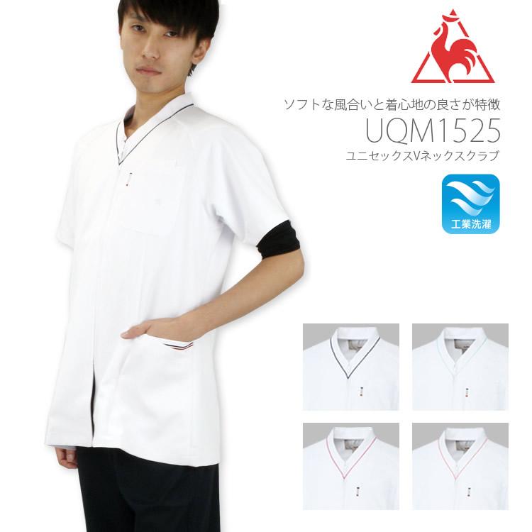 Vネックスクラブ ユニセックス ルコックスポルティフ UQM1525 男女兼用 メディカルウェア 医療用白衣