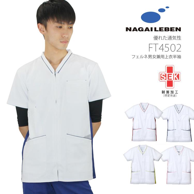 ナガイレーベン フェルネ 男女兼用 上衣半袖 FT-4502 スクラブ メディカルウェア 医療用白衣