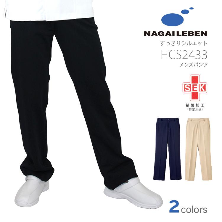 ナガイレーベン パンツ(男性用) HCS-2433 HCS-2433 スクラブ メンズ メディカルウェア 医療用白衣
