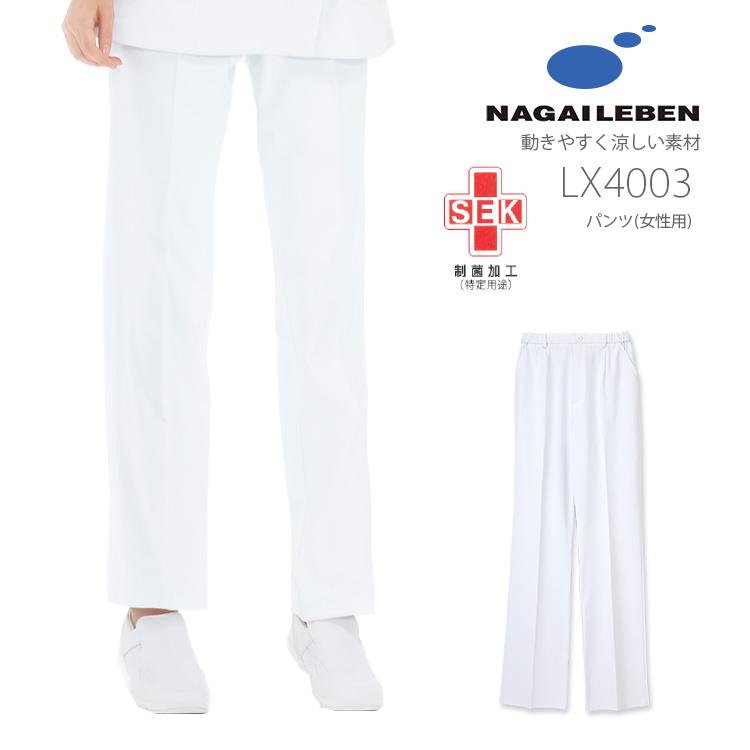 ナガイレーベン パンツ(女性用) LX-4003 脇ゴム レディース メディカルウェア 医療用白衣