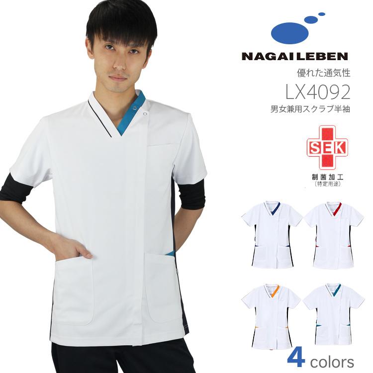 ナガイレーベン 男女兼用スクラブ 半袖 LX-4092 メディカルウェア 医療用白衣