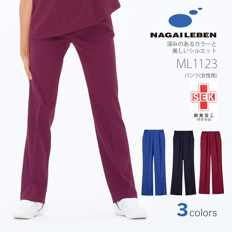 ナガイレーベン パンツ(女性用) ML-1123 レディース スクラブパンツ メディカルウェア 医療用白衣