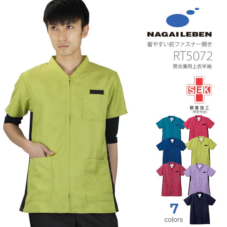 ナガイレーベン 上衣半袖 RT-5072 男女兼用 白衣 スクラブ メディカルウェア