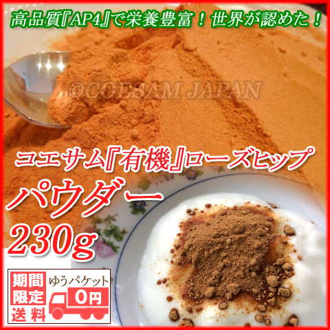 60% Off オーガニックローズヒップティー powder 150 g coesam products company fs3gm