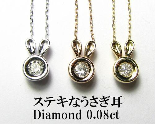 うさぎの耳が可愛い ダイヤモンド0.08ct ペンダントネックレス  K18WG・PG・YG