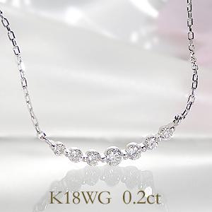 K18WG/YG/PG 【0.20ct】ダイヤモンド ライン ネックレス【無色透明】【H-SIクラス】【送料無料】グラデーション 可愛い ジュエリー 人気 ペンダント 4月誕生石 品質保証書 ご褒美 ギフト イエローゴールド 18金 18k ダイヤ ダイア 0.2カラット クリスマス pn2732