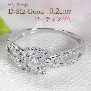 【限定2本】【GGSソーティング付】Pt900 ダイヤモンド 取り巻き リング【0.36ct】【送料無料】セール 特価 可愛い おしゃれ ジュエリー 人気 レディース 豪華 4月誕生石 品質保証書 指輪 ご褒美 プレゼント ギフト プラチナ ダイヤリング ダイア