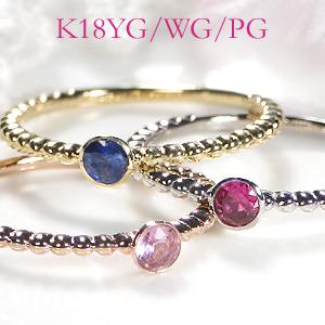 K18YG/WG/PG ルビー サファイア ピンクサファイア リング【送料無料】ゴールド 華奢 シンプル サファイアリング サファイヤ ルビーリング かわいいリング ジュエリー 人気 指輪 カラーストーン 品質保証書 ご褒美 プレゼント ギフト