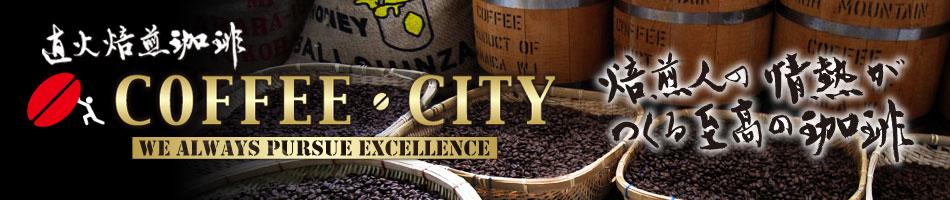 コーヒーシティ 楽天市場店:自家焙煎の珈琲豆を扱うお店です