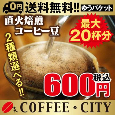 トレンド 焙煎コーヒー豆 銘柄選択式おためしセット 2種類選んでおためし 超お得な600円セット 送料無料 選べる コーヒー 珈琲豆 コーヒー豆 ゆうパケット専用※日時指定できません お試し 美品