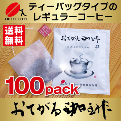 12月30日発送予定 ティーバッグ式レギュラーコーヒー おてがる珈琲 100袋【送料無料】 周南ものづくりブランドに認定されました!
