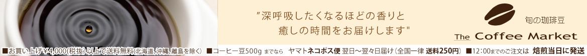 【旬の珈琲豆】コーヒーマーケット:煎りたてはもちろん!コクと深みの有るブレンドコーヒーを創り上げます。