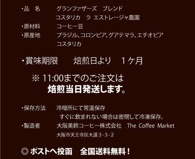 Try coffee 100 g × 3 different ★ points 10 times! ◎ Guatemala レタナ farm 100 g: ンゴロゴロ Tanzania 100 g ◎ グランファザーズ blend 100 g