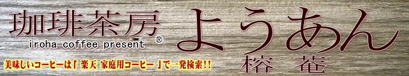 珈琲茶房 ようあん:家庭用から業務用までコーヒーの事なら品揃え豊富な【珈琲茶房 榕菴】へ