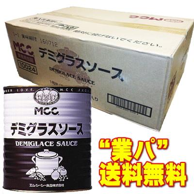 """""""送料無料""""MCCデミグラスソース (1号缶) /業務用ケース6缶入"""