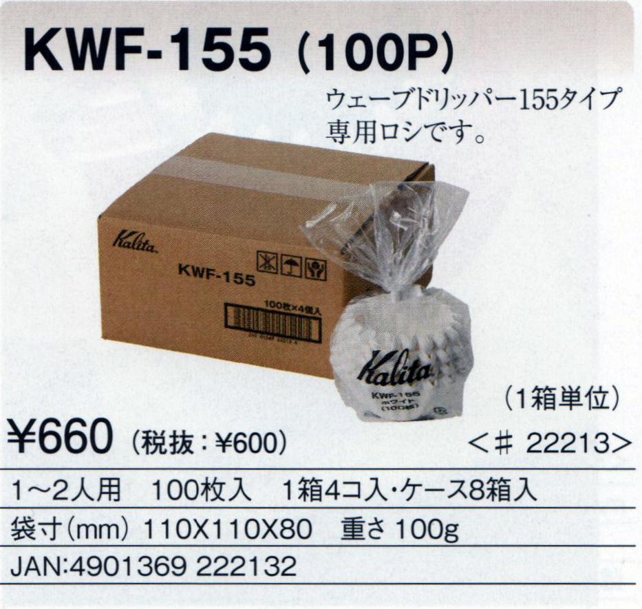 【送料無料】カリタ/kalita ウェーブフィルター155ホワイト(100p)×32個【業パ】