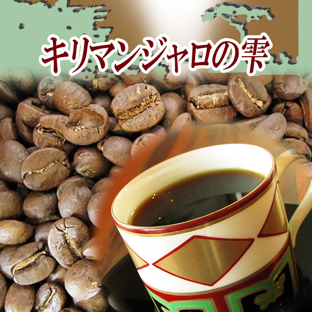送料無料 コーヒー豆 1.5kg 500g×3袋 各種 コーヒーメーカー ドリッパー オフィスコーヒー コーヒーサーバー等で利用可 送料込み お試し 02P11Mar16 敬老の日 150杯~210杯 アロマブレンド キリマンジャロの雫 コーヒー グルメ スーパーセール ドリップ ポイント消化 迅速な対応で商品をお届け致します お礼 プレゼント 浅煎り 敬老会 男性 レギュラーコーヒー 粉 アラビカ豆 珈琲豆 お返し コヒー豆 こーひー 内祝い 業務用