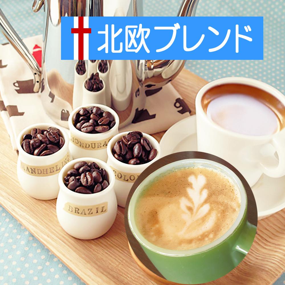 エスプレッソ豆 コーヒー 200g 各種 コーヒーメーカー コーヒーミル 手動 電動 ドリッパー コーヒーポット オフィスコーヒー コーヒーサーバー等で利用可 コーヒー豆 送料無料 エスプレッソ用 20杯~30杯 北欧ブレンド マイルドなラテの優しい味わい 内祝い 百貨店 メール便 豆 直火 コヒー豆 グルメ お礼 粉 えすぷれっそ アラビカ豆 espresso レギュラーコーヒー ポイント消化 エスプレッソ 敬老の日 お返し 男性 敬老会 セール特価