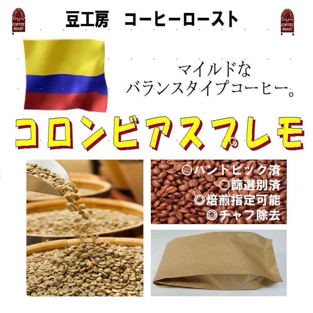 スペシャリティ コーヒー豆 オーダー 18%OFF 自家焙煎 でご注文から焙煎します カフェインレス カフェオレ ギフト お試し-こーひ-送料無料 本格 焙煎 工房 コーヒー ロースト 送料無料---コロンビア スプレモ ブレンド 中煎り-焼き立て-苦味 ランク 浅煎り クイックポスト-お届け 1 美味しい 深入り アイス 生豆500g コーヒーロースト--- 中深入り 粉 エスプレッソ 香り 人気の製品 スペシャリティー