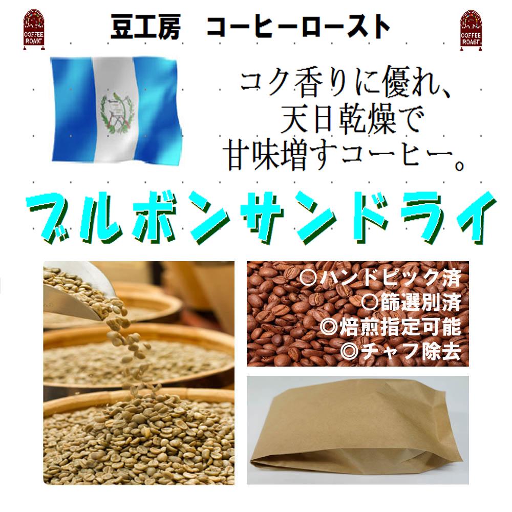 スペシャリティ コーヒー豆 オーダー 自家焙煎 でご注文から焙煎します カフェインレス カフェオレ ギフト お試し-こーひ-送料無料 本格 焙煎 工房 コーヒー ロースト 送料無料---ガテマラ ブルボン サンドライ コーヒーロースト--- 1 エスプレッソ 美味しい 中深入り 日本メーカー新品 ブレンド 深入り 粉 スペシャリティー 浅煎り 香り クイックポスト-お届け 5☆好評 生豆500g ランク 中煎り-焼き立て-苦味 アイス